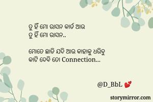 ତୁ ହିଁ ମୋ ରାସନ କାର୍ଡ ଆଉ ତୁ ହିଁ ମୋ ରାସନ..  ମୋତେ ଛାଡି ଯଦି ଆଉ କାହାକୁ ଧରିବୁ କାଟି ଦେବି ତୋ Connection...                                             @D_BbL 💕