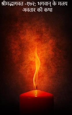श्रीमद्भागवत -१७२; भगवान् के मत्स्य अवतार की कथा