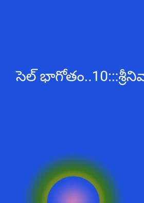 సెల్ భాగోతం..10:::శ్రీనివాస భా