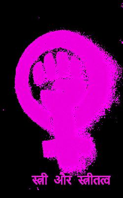 स्त्री और स्त्रीतत्व