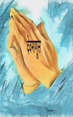 देवमाणूस (आठवणीतील कथालेख)