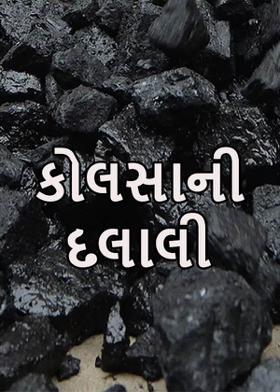 કોલસાની દલાલી