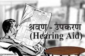 श्रवण - उपकरण (Hearing Aid)