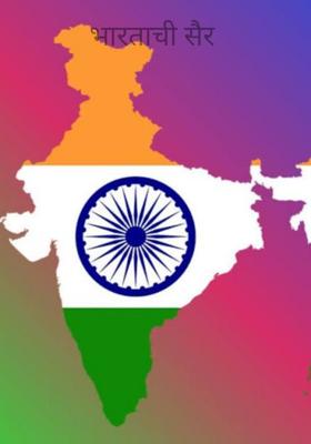 भारताची सैर