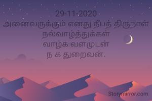 29-11-2020 அனைவருக்கும் எனது தீபத் திருநாள் நல்வாழ்த்துக்கள் வாழ்க வளமுடன் ந க துறைவன்.