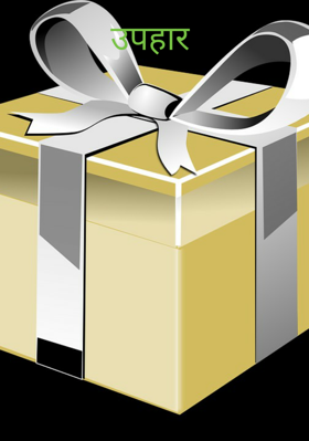 उपहार