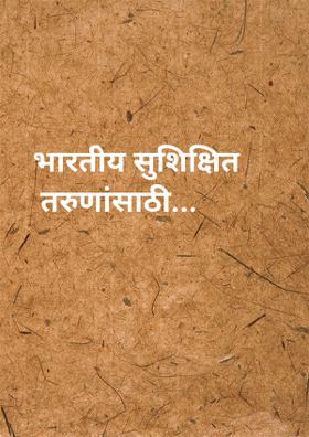 भारतीय सुशिक्षित तरुणांसाठी...