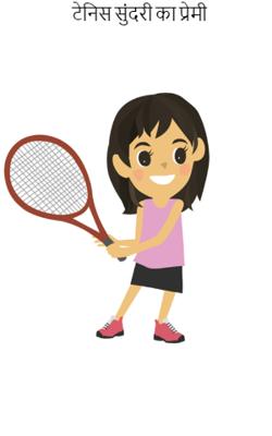 टेनिस सुंदरी का प्रेमी