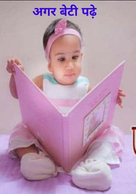 अगर बेटी पढ़े