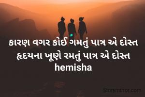 કારણ વગર કોઈ ગમતું પાત્ર એ દોસ્ત હૃદયના ખૂણે રમતું પાત્ર એ દોસ્ત hemisha