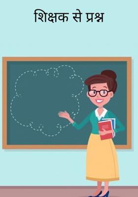शिक्षक से प्रश्न