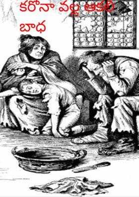 కరోనా వల్ల ఆకలి బాధ