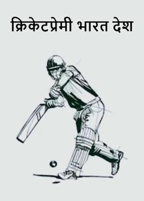 क्रिकेटप्रेमी भारत देश