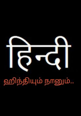 ஹிந்தியும் நானும்..