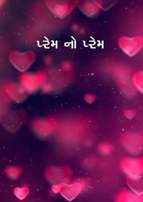 પ્રેમનો પ્રેમ