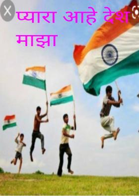 प्यारा आहे देश माझा