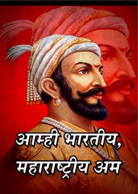 आम्ही भारतीय ,महाराष्ट्रीय अम