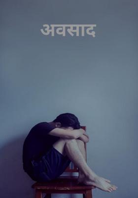 अवसाद