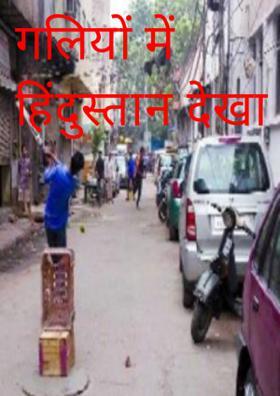 गलियों में हिंदुस्तान देखा है