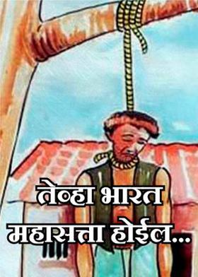तेव्हा भारत महासत्ता होईल...