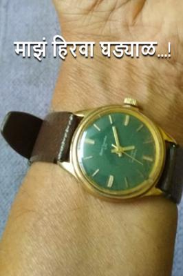 माझं हिरवा घड्याळ...!
