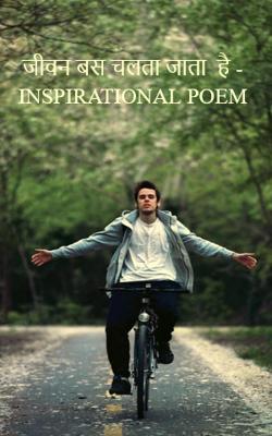 जीवन बस चलता जाता  है - INSPIRATIONAL POEM