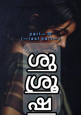 ശുഷ്രൂഷ (ഭാഗം - 10)