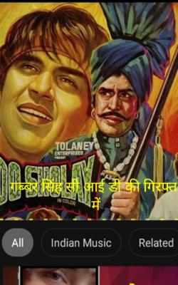 गब्बर सिंह सी आई डी की गिरफ्त में