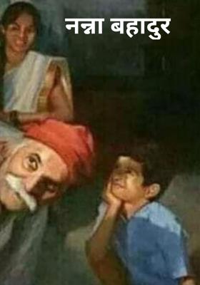 नन्नाबहादुर