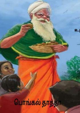பொங்கல் தாத்தா