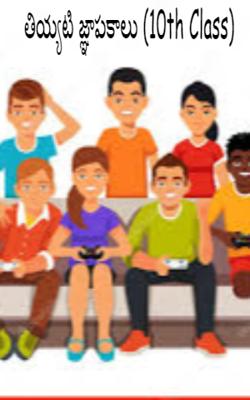 తియ్యటి జ్ఞాపకాలు (10th Class)