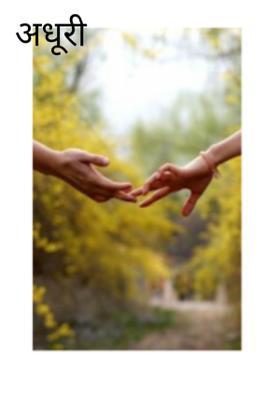 अधूरी मुलाकात…