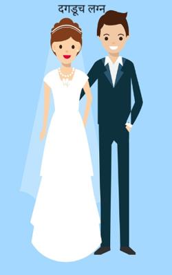 दगडूच लग्न