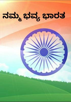 ನಮ್ಮ ಭವ್ಯ ಭಾರತ