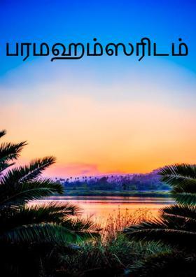 பரமஹம்ஸரிடம்