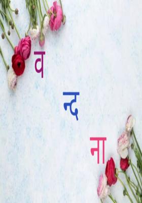 हिन्दी बोली