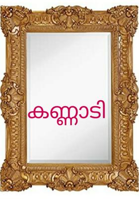 കണ്ണാടി