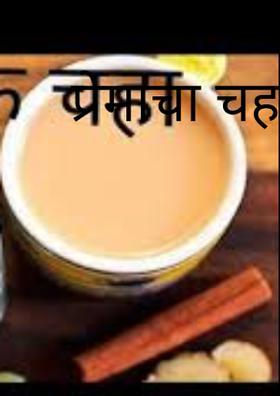 प्रेमाचा चहा