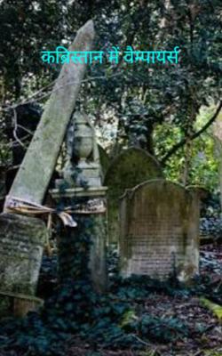 कब्रिस्तान में वैम्पायर्स