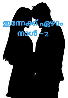 ഇന്നേക്ക് ഏഴാം നാൾ -2