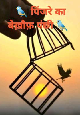 पिंजरे का बेख़ौफ़ पंछी