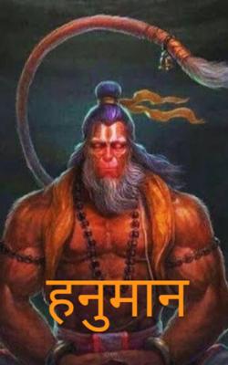 हनुमान