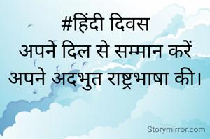 #हिंदी दिवस अपने दिल से सम्मान करें अपने अदभुत राष्ट्रभाषा की।