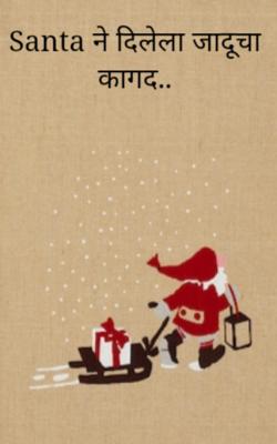 Santa ने दिलेला जादूचा कागद..