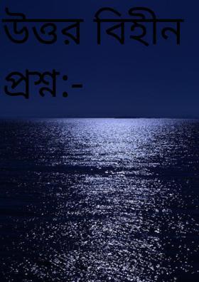 উত্তর বিহীন প্রশ্ন:-