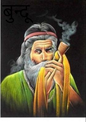 बुन्दू ताऊ