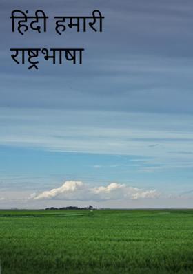 हिंदी हमारी राष्ट्रभाषा है