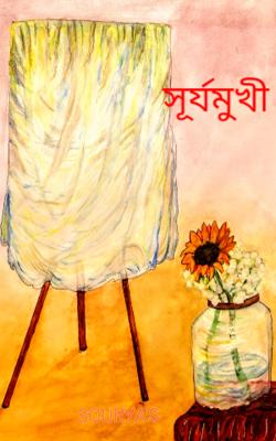 সূর্যমুখী