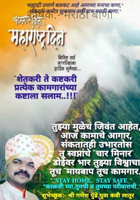 मराठी बाणा
