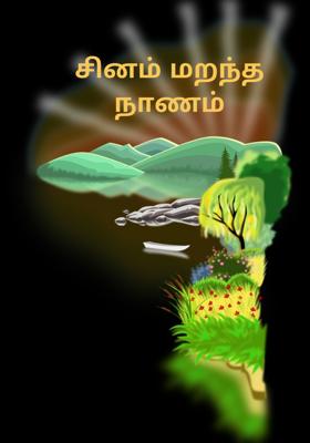 சினம் மறந்த நாணம்